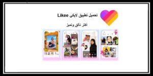 تطبيق لايكي تحميل Likee أكثر تألق وتميز على ساحة المشاهير مجاناً