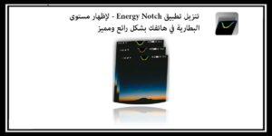 تطبيق Energy Notch تنزيل لإظهار مستوى البطارية في هاتفك بشكل جميل جداً