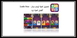 تحميل لودو ستار أفضل لعبة زهر على الهواتف الذكية Ludo Star 2020