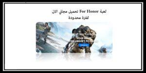 لعبة For Honor تحميل مجاني الآن تستطيع الاستمتاع فيها لفترة محدودة