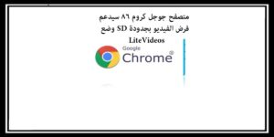 Read more about the article متصفح جوجل كروم 86 سيدعم فرض الفيديو بجودة SD مع وضع LiteVideos