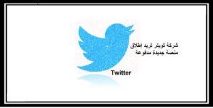 شركة تويتر تريد إطلاق منصة جديدة مدفوعة