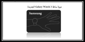 شركة سامسونج و ميزة ساعة Galaxy Watch 3 الجديدة والذكية 2020