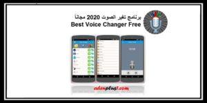 برنامج تغير الصوت 2020 مجاناً Best Voice Changer Free