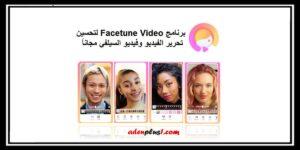 برنامج Facetune Video لتحسين تحرير الفيديو وفيديو السيلفي مجاناً 2020