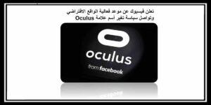تعلن فيسبوك عن موعد فعالية الواقع الافتراضي وتواصل سياسة تغير أسم علامة Oculus
