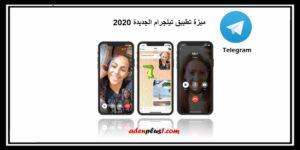 ميزة تطبيق تيليجرام الجديدة للأستخدام الأمن 2020