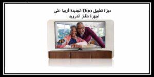 ميزة تطبيق Duo الجديدة على أجهزة تلفاز أندرويد قريباً – أخبار تقنية 2020