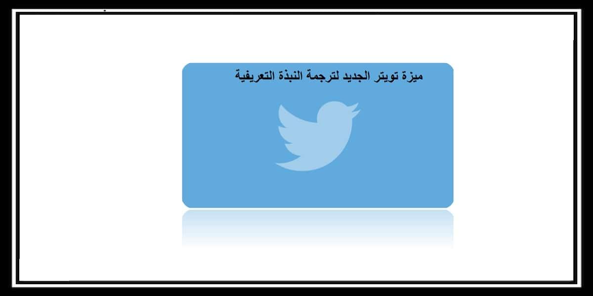 ميزة تويتر الجديد لترجمة النبذة التعريفية على اندرويد iOS