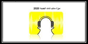 Read more about the article ميزة سناب شات الجديدة لمنافسة تطبيق تيك توك أنستقرام و لايكي 2020