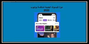ميزة فيسبوك الجديدة لمنافسة يوتيوب 2020