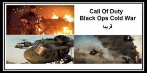 الكشف عن لعبة Call Of Duty Black Ops Cold War بالفيديو