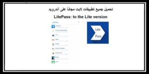 LitePass تحميل جميع تطبيقات لايت مجاناً على أندرويد 2020 في مكان واحد