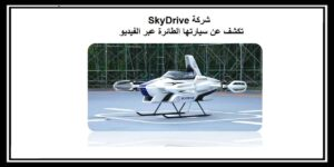 SkyDrive تكشف عن سيارتها الطائرة من خلال الفيديو  والصور 2020