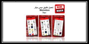 تحميل تطبيق ميمي ميكر Memebox لصناعة الملصقات مجاناً بكل سهولة اندرويد