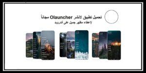 تطبيق لانشر – تحميل Olauncher مجاناً لإعطاء مظهر جميل على أندرويد