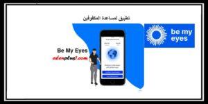 Be My Eyes تحميل تطبيق كن عيناي للمكفوفين يساعدهم لرؤية العالم 2020
