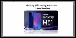 Galaxy M51 هاتف سامسونج الجديد ومواصفات Galaxy M51 وسعرة