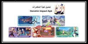 Genshin Impact Apk تحميل لعبة العالم المفتوح والمغامرات على اندرويد و آيفون