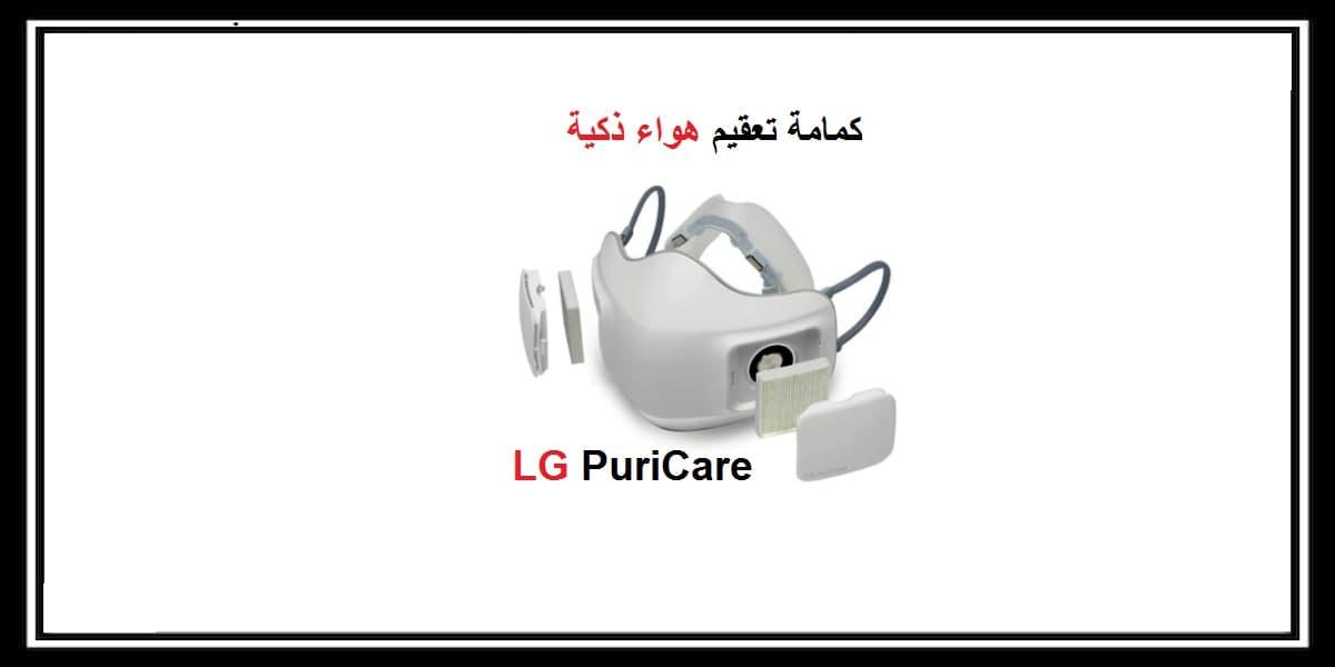 LG PuriCare كمامة تعقيم هواء ذكية جديدة من شركة الـ جي