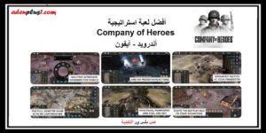 company of heroes تحميل لعبة استراتيجية على الجوال أندرويد وآيفون