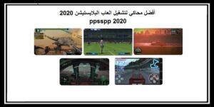 ppsspp 2020 أفضل محاكي لتشغيل العاب البلايستيشن على الجوال والكمبيوتر