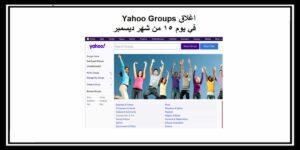 كشفت شركة ياهو عن اغلاق Yahoo Groups قريباً – أخبار