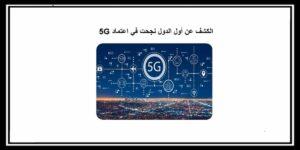 الكشف عن أول الدول الذي تم اعتمادها وتعميمها على اتصالات الجيل الخامس 5G