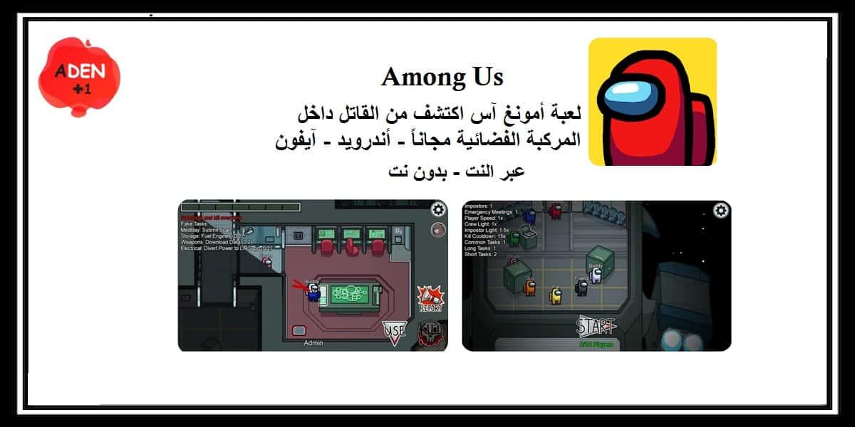 Among Us : لعبة أمونغ آس اكتشف من القاتل داخل المركبة الفضائية مجاناً – أندرويد – أيفون