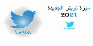 Read more about the article ميزة التغريدات المضللة الجديدة من تويتر التي تقوم باختبارها الان 2021