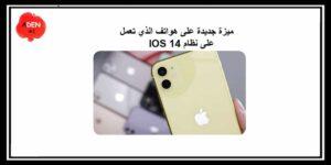 ميزة جديدة على هواتف آيفون الذي تعمل على نظام IOS 14 – أخبار