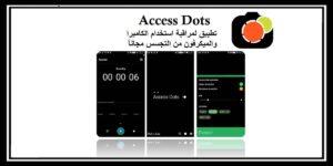 Access Dots : تطبيق لمراقبة استخدام الكاميرا والميكرفون من التجسس مجاناً – أندرويد