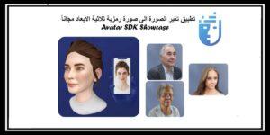 Avatar SDK Showcase تحميل تطبيق يحول صورتك إلى صورة رمزية مجاناً