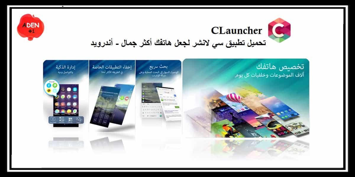 CLauncher : تحميل تطبيق سي لانشر لجعل هاتفك أكثر جمال – أندرويد