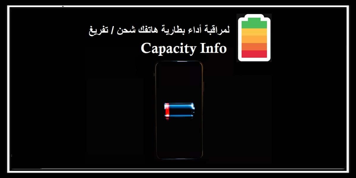 You are currently viewing Capacity Info تحميل تطبيق جديد لمراقبة أداء بطارية هاتفك شحن وتفريغ مجاناً – أندرويد