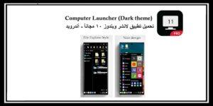 Computer Launcher : تحميل تطبيق لانشر ويندوز 10 مجاناً – أندرويد