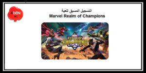 لعبة Marvel Realm of Champions أصبحت متاحة للتسجيل المسبق – أخبار