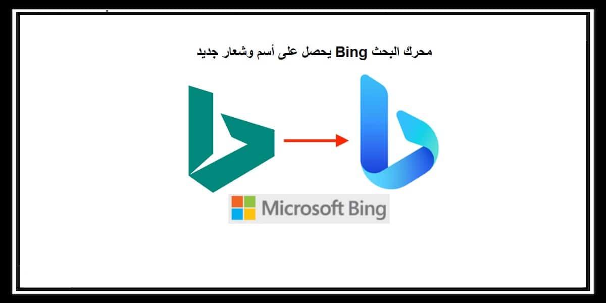 محرك البحث Bing يحصل على أسم وشعار جديد 2020 – Microsoft Bing