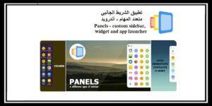 Panels app – تحميل تطبيق الشريط الجانبي متعدد المهام مجاناً – أندرويد