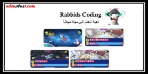 Rabbids Coding – تحميل لعبة جديدة لتعلم البرمجة على الجوال مجاناً أندرويد و آيفون