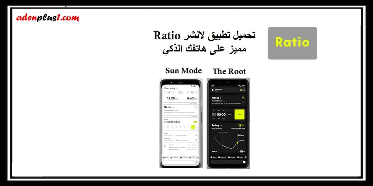 Ratio : تحميل تطبيق لانشر الرائع على هاتفك الذكي مجاناً – أندرويد