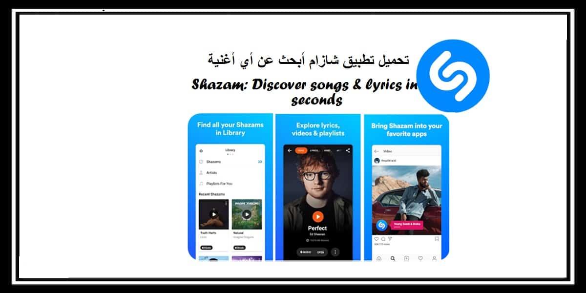 Shazam تحميل تطبيق شازام أبحث عن الأغنية التي تريدها بكل سهولة