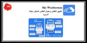Sky Weatherman : تطبيق الطقس واحوال الطقس المتغير مجاناً – أندرويد