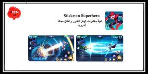 Stickman Superhero : لعبة مغامرات البطل الخارق والقتال مجاناً – العاب أندرويد