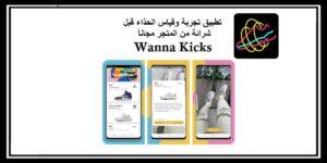 Read more about the article Wanna Kicks تطبيق تجربة و قياس الحذاء قبل شرائه من المتجر مجاناً – أندرويد