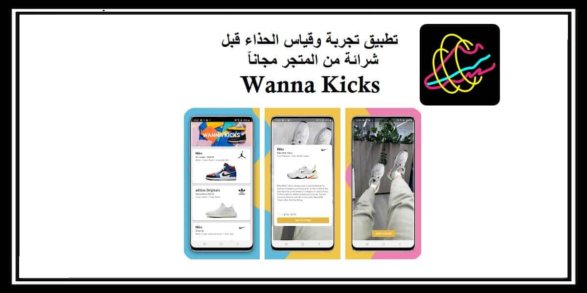 Wanna Kicks تطبيق تجربة و قياس الحذاء قبل شرائه من المتجر مجاناً – أندرويد