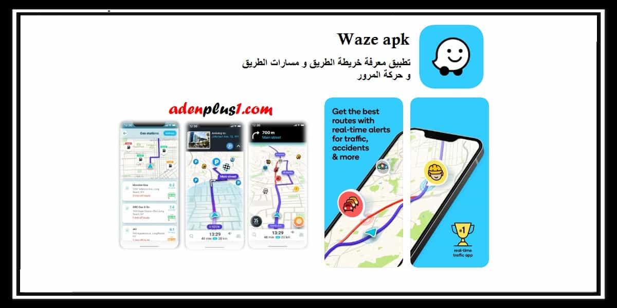 Waze apk : تطبيق معرفة خريطة الطريق و مسارات الطريق و حركة المرور – أندرويد – آيفون