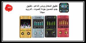 تحميل المعادل وباس الداعم – تطبيق جديد لتحسين جودة الصوت مجاناً – أندرويد