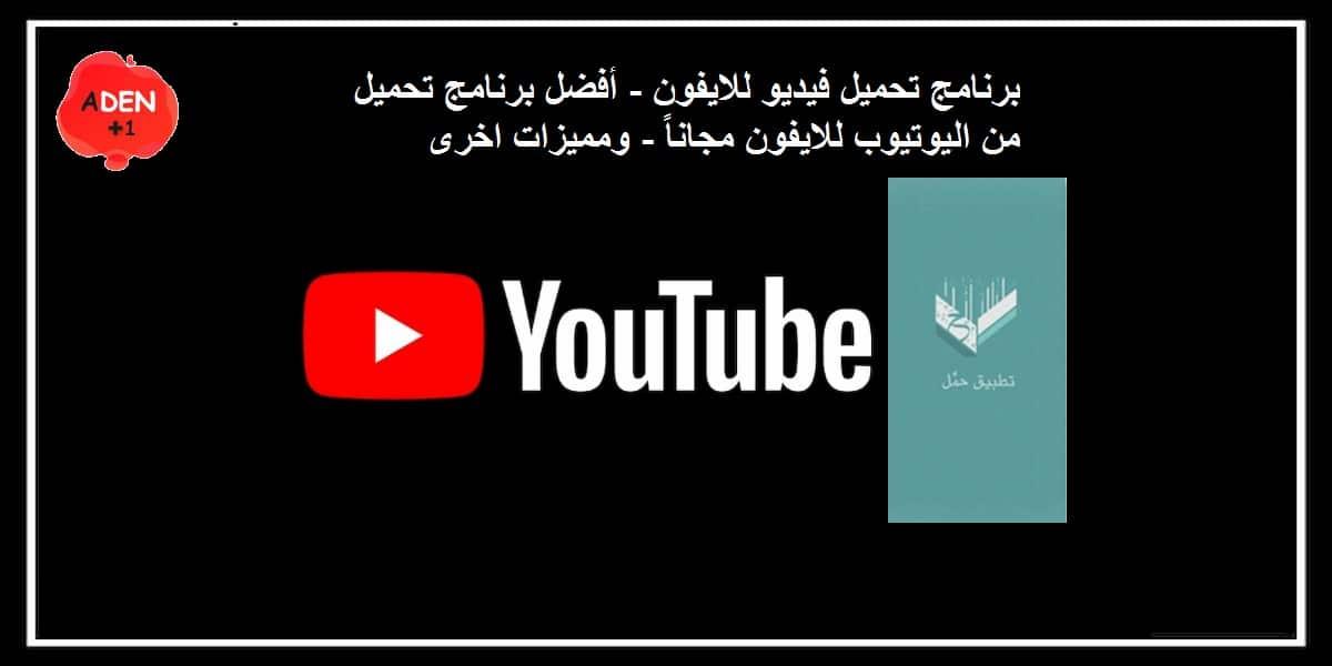 افضل برنامج تحميل فيديو للايفون – أفضل برنامج تحميل من اليوتيوب للايفون مجاناً – ومميزات اخرى
