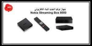 جهاز نوكيا الجديد Nokia Streaming Box 8000 للبث التلفزيوني